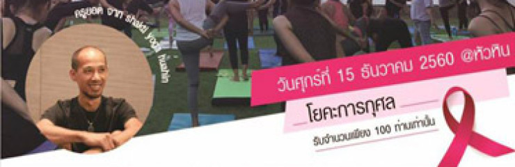 Yoga Charity for Pink Park| On tour – Friday 15th December 2017