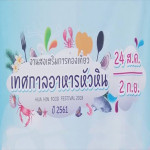 Hua Hin Food Festival 2018 on 24th to 26th August 2018