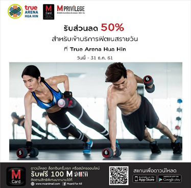 Get 50% off for Fitness Club at True Arena Hua Hin