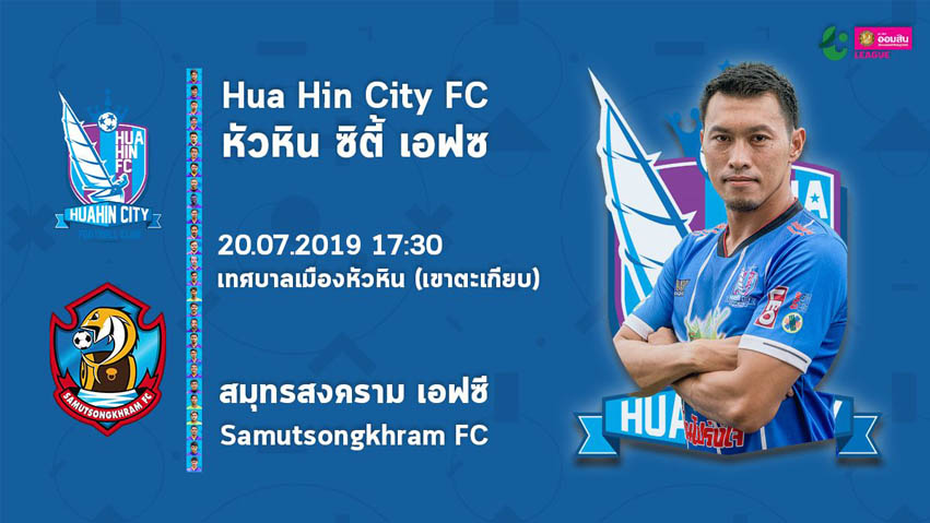 Hua Hin City FC vs Samutsongkhram FC at Takiab Stadium – Saturday